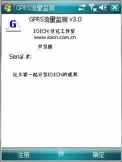 GPRS Traffic Counter(GPRS流量监测)下载