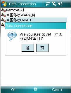 GPRS设置助手下载