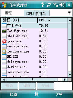 Task Manager(任务管理器) for Windows Mobile PPC下载