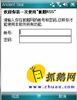 抓鹅RSS阅读器 for Windows Mobile PPC下载