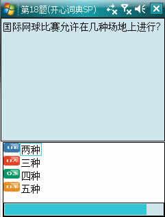 开心辞典 for Windows Mobile PPC版下载