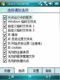 Space Reclaimer for Windows Mobile PPC下载