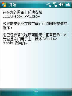 LCG Jukebox for Windows Mobile PPC下载