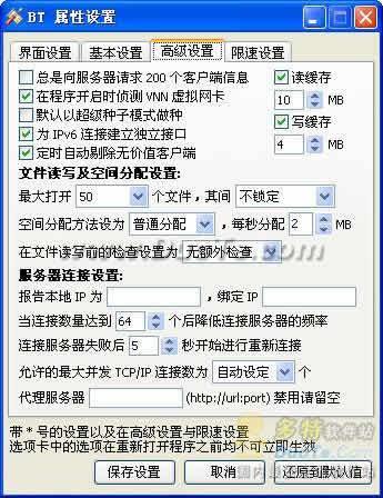 BitTorrent Plus! II下载
