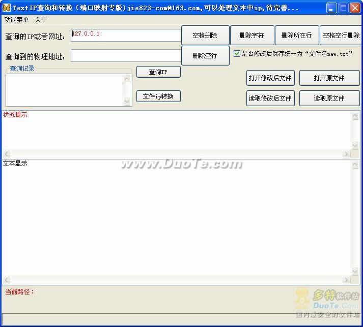 Txt文本处理和ip查询传唤下载