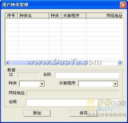 冰柠檬帐户管理软件下载