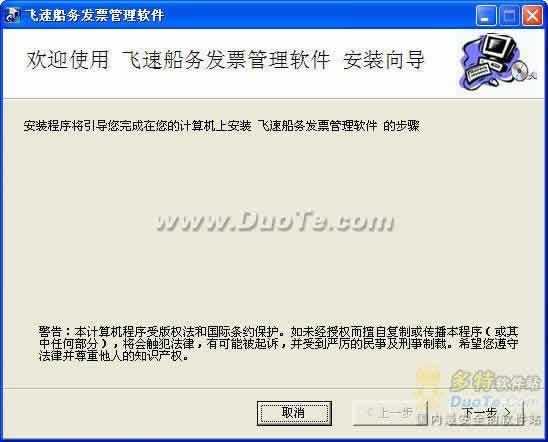 飞速船务发票打印软件下载