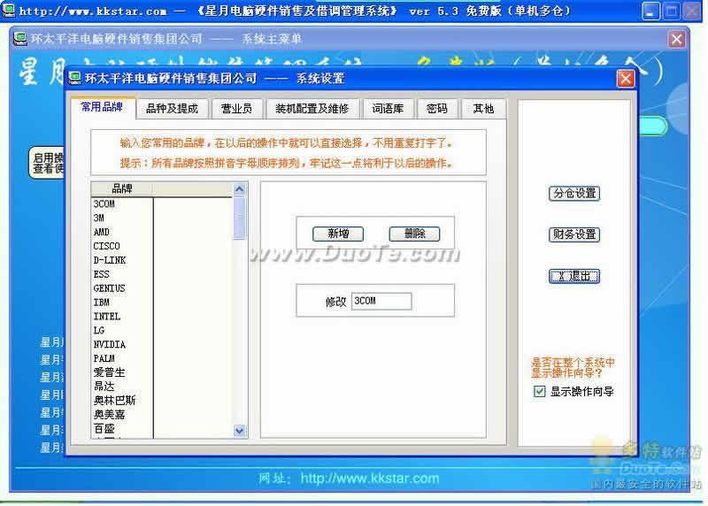 星月电脑硬件销售及借调管理系统下载