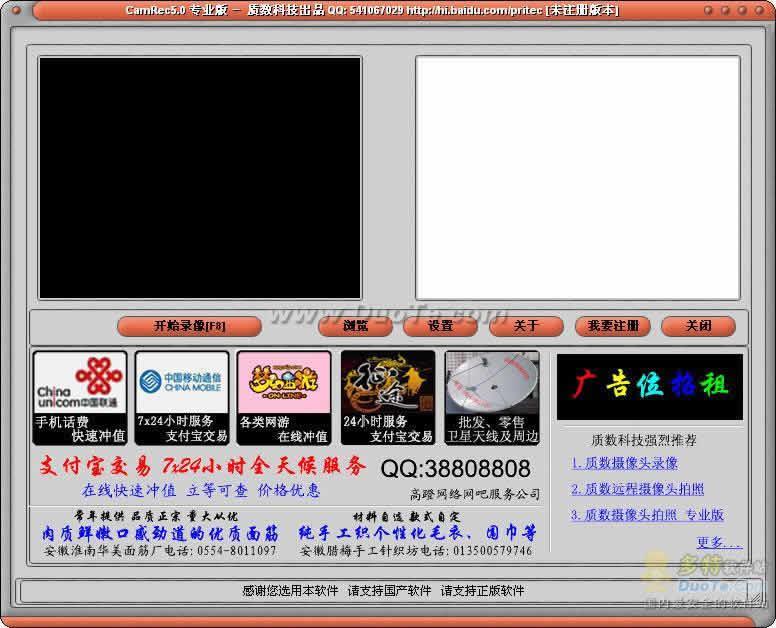 质数摄像头录像CamRec下载