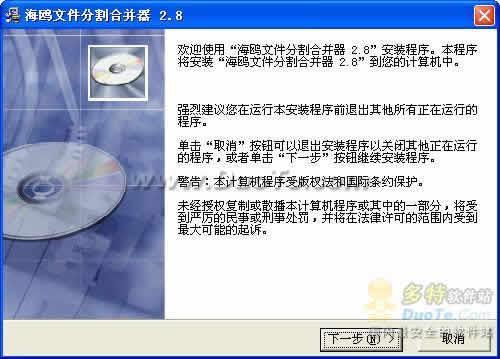 海鸥文件分割合并器下载