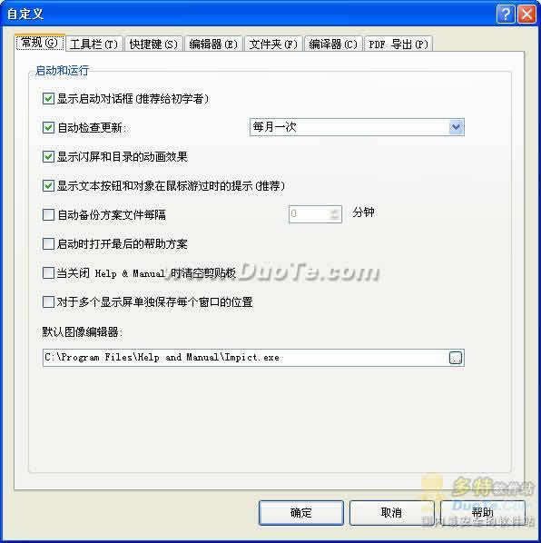 Help and Manual下载