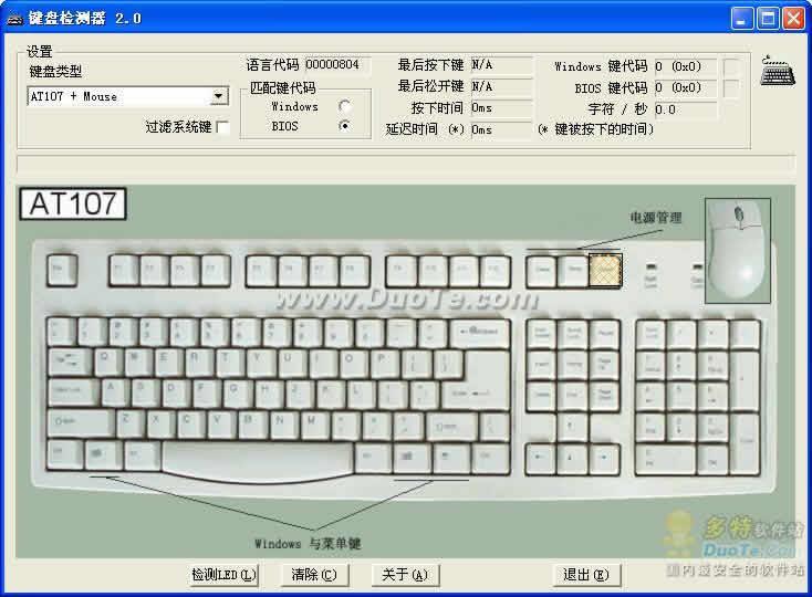 键盘检测器下载