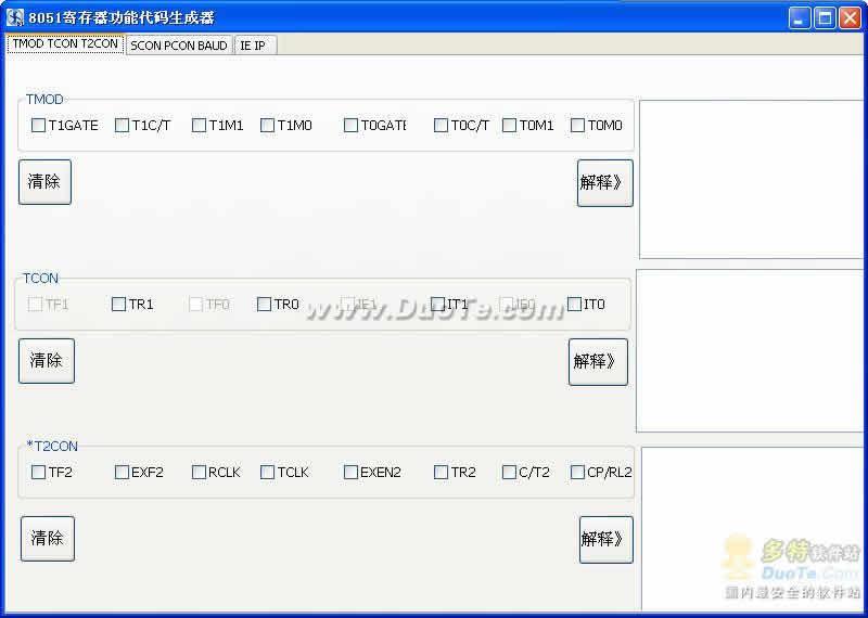 8051 寄存器功能代码生成器下载