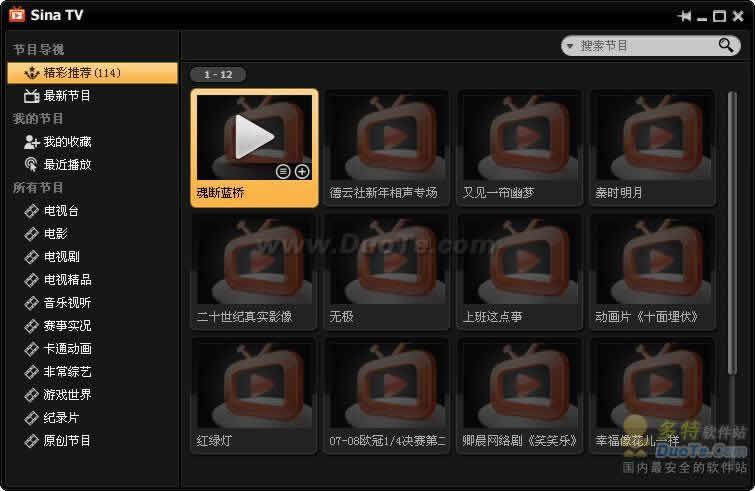 新浪网络电视(Sina TV)下载