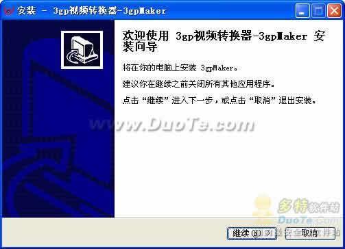 3gp视频转换器(3gpMaker)下载