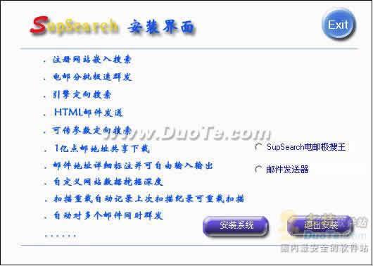 SupSearch电邮极搜王下载