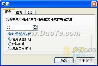 Directory Size下载