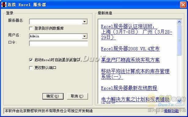 勤哲Excel服务器 2008下载