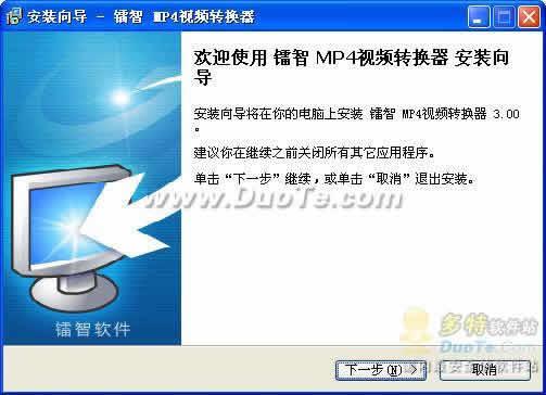 镭智MP4视频转换器下载