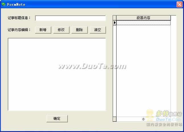 速用电子记事本软件下载
