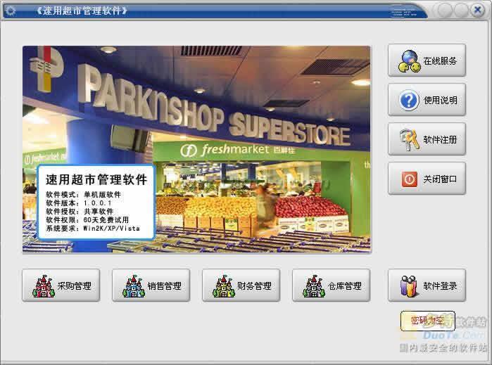 速用超市管理软件下载