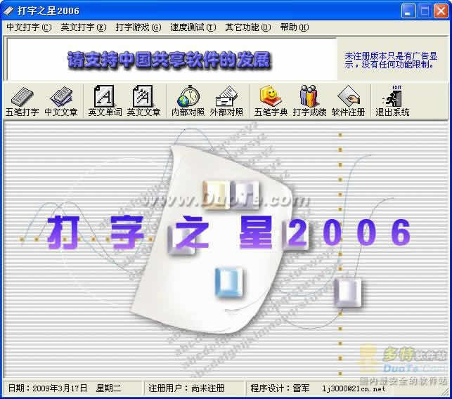打字之星 2006下载