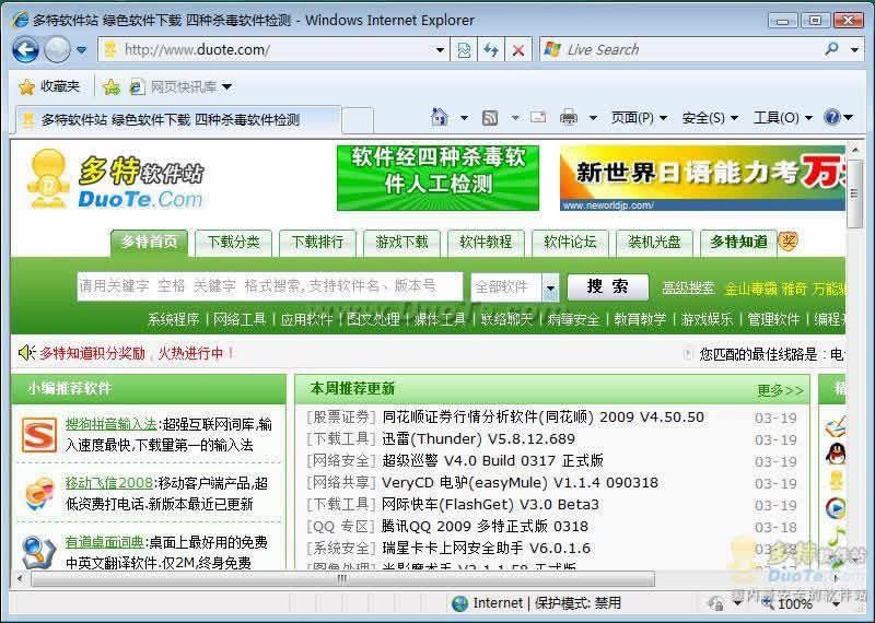 Internet Explorer(IE8) for Vista下载