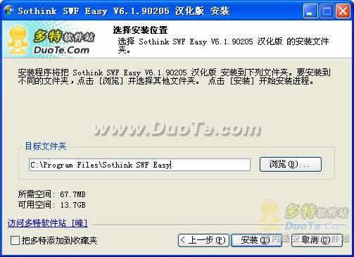 Sothink SWF Easy下载