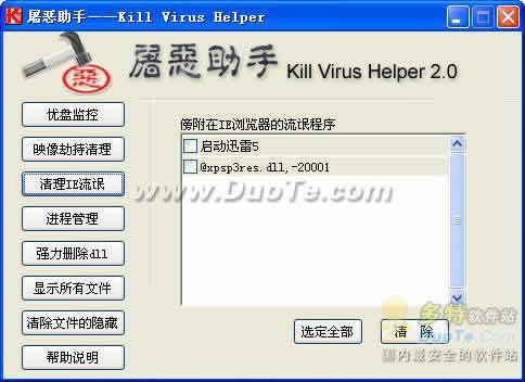 屠恶助手Kill Virus Helper下载