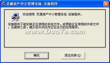 灵通房产中介管理系统下载