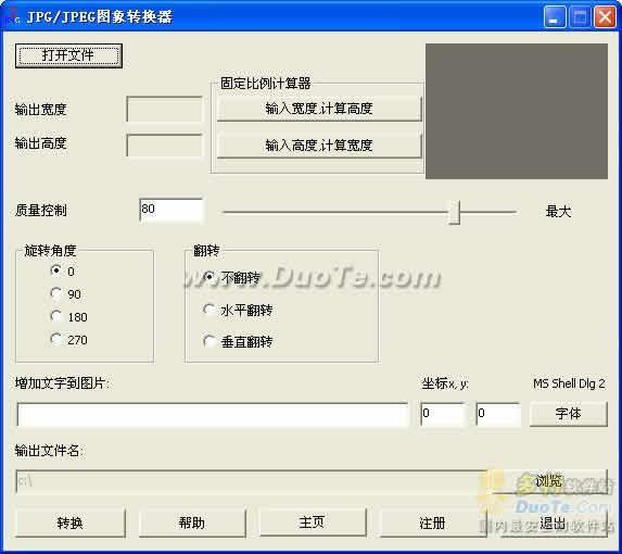 JPEG图象转换器下载