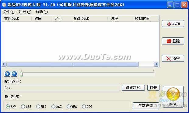 超级MP3转换大师下载