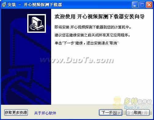 开心网络视频探测下载器下载
