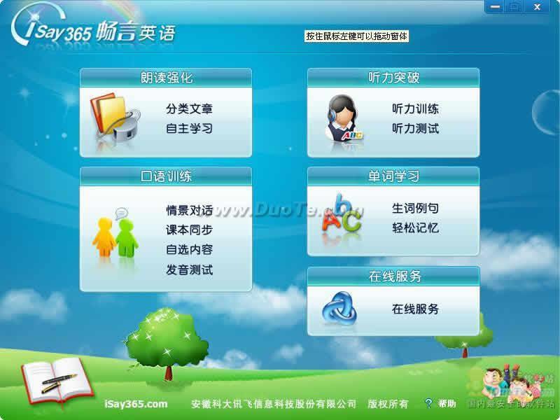 畅言英语听说读学习平台下载