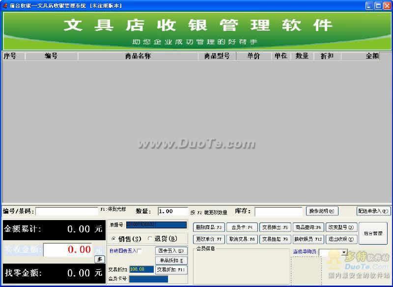 霖峰 文具店收银管理系统下载