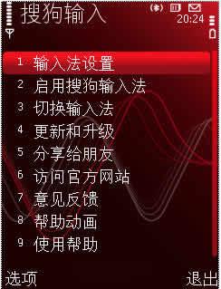 搜狗手机输入法 for S60 V2下载