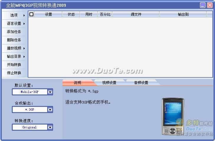 全能MP4/3GP视频转换通下载