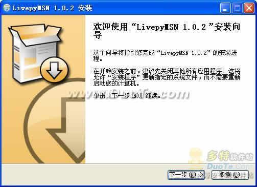 LivepyMSN协作助理下载