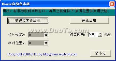 WS鼠标自动按键器下载