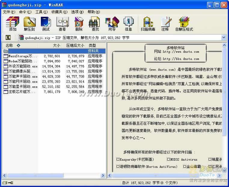 万能驱动合集 2009下载
