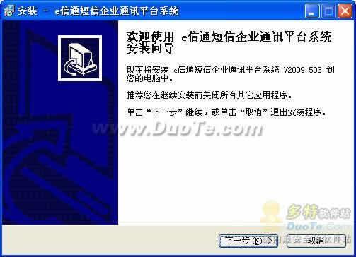 e信通短信系统下载