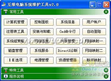 互维电脑系统维护工具下载