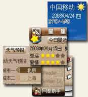 网秦助手 For S60V3下载