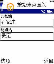 盛名列车时刻表 for Java下载