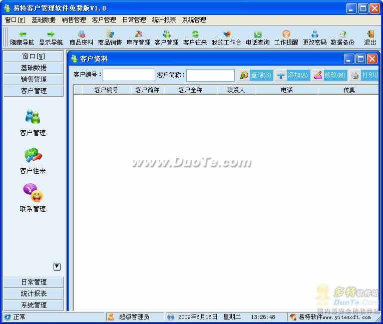 易特客户管理软件下载