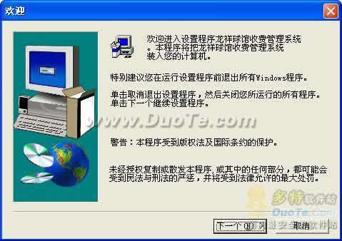 龙祥羽毛球管理软件下载