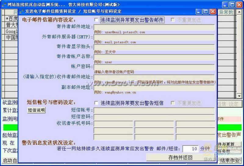 网络监测系统下载