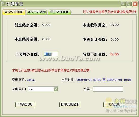 易通酒店管理系统下载