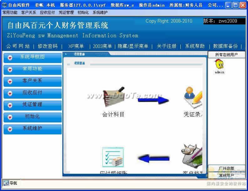 自由风百元个人财务管理系统下载