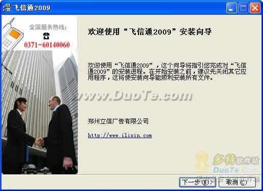 飞信通 2009下载